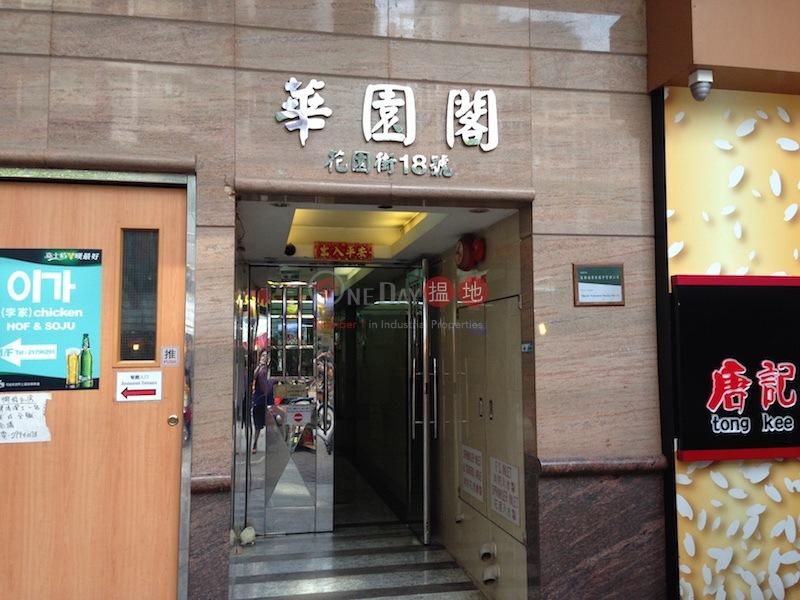 華園閣 (Rejoice Court ) 旺角|搵地(OneDay)(1)