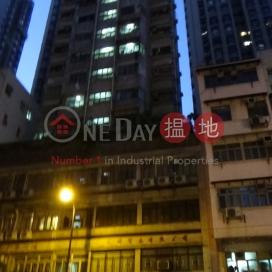 德輔道西 235 號,西營盤, 香港島