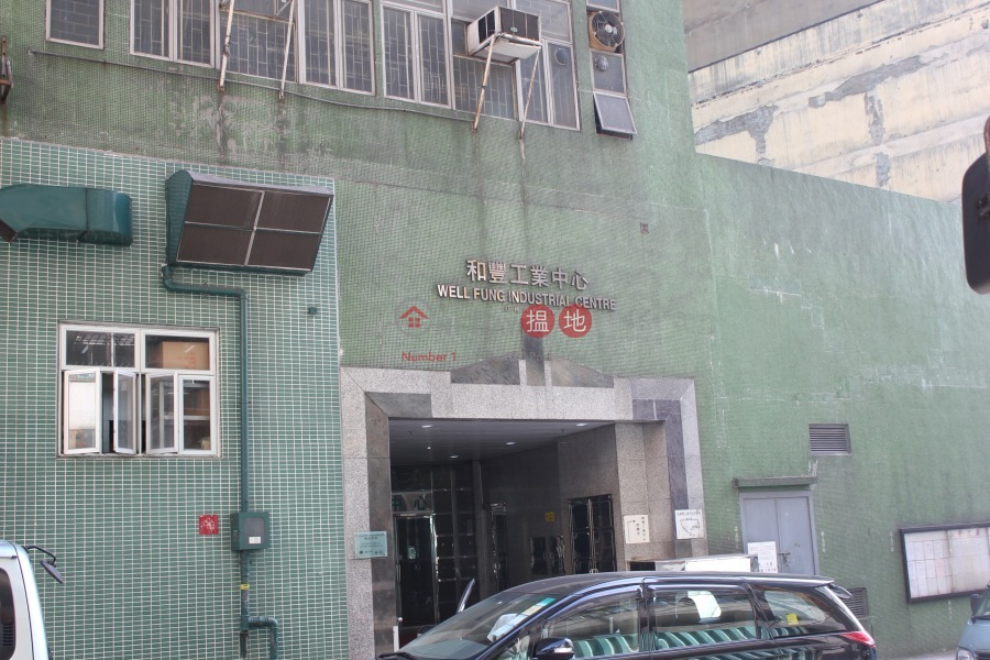 Well Fung Industrial Centre (Well Fung Industrial Centre) Kwai Chung|搵地(OneDay)(5)