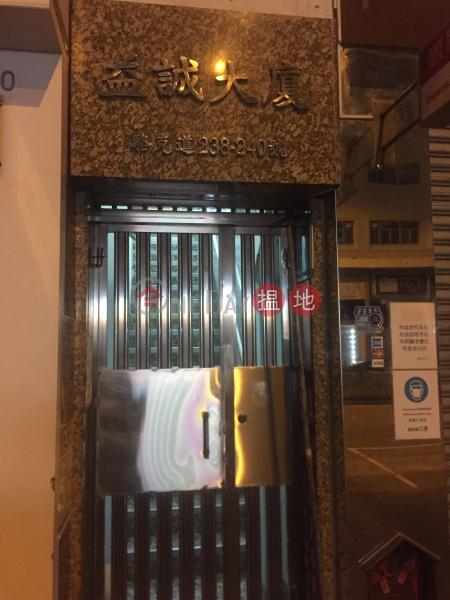 益誠樓 (Yick Shing Mansion) 灣仔|搵地(OneDay)(1)