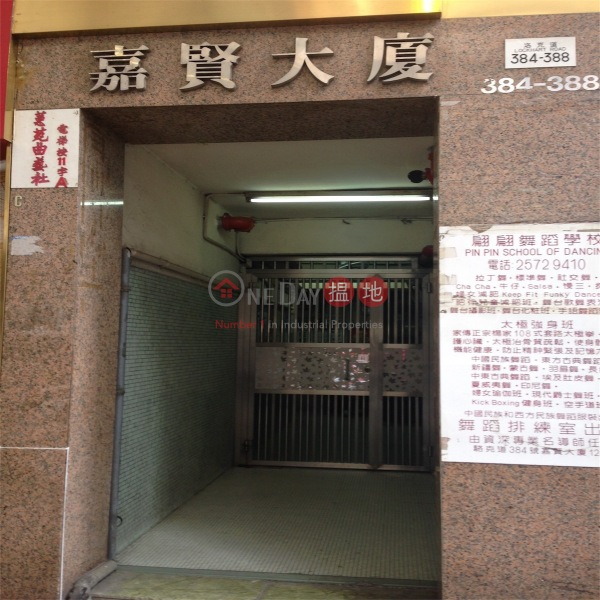 Caine Mansion (Caine Mansion) Wan Chai|搵地(OneDay)(1)