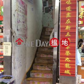 49 Hau Wong Road|侯王道49號
