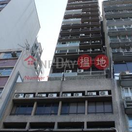 米行大廈,上環, 香港島