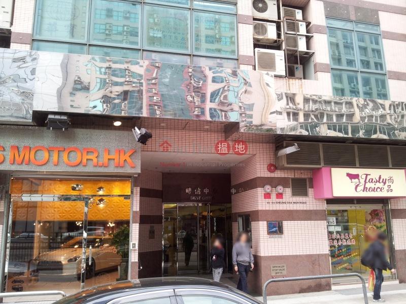 時信中心 (Trust Centre) 長沙灣|搵地(OneDay)(3)