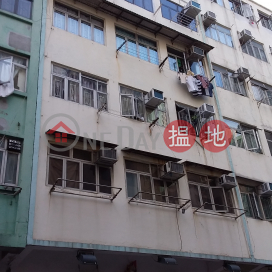 Fu On Building,Ngau Tau Kok, New Territories