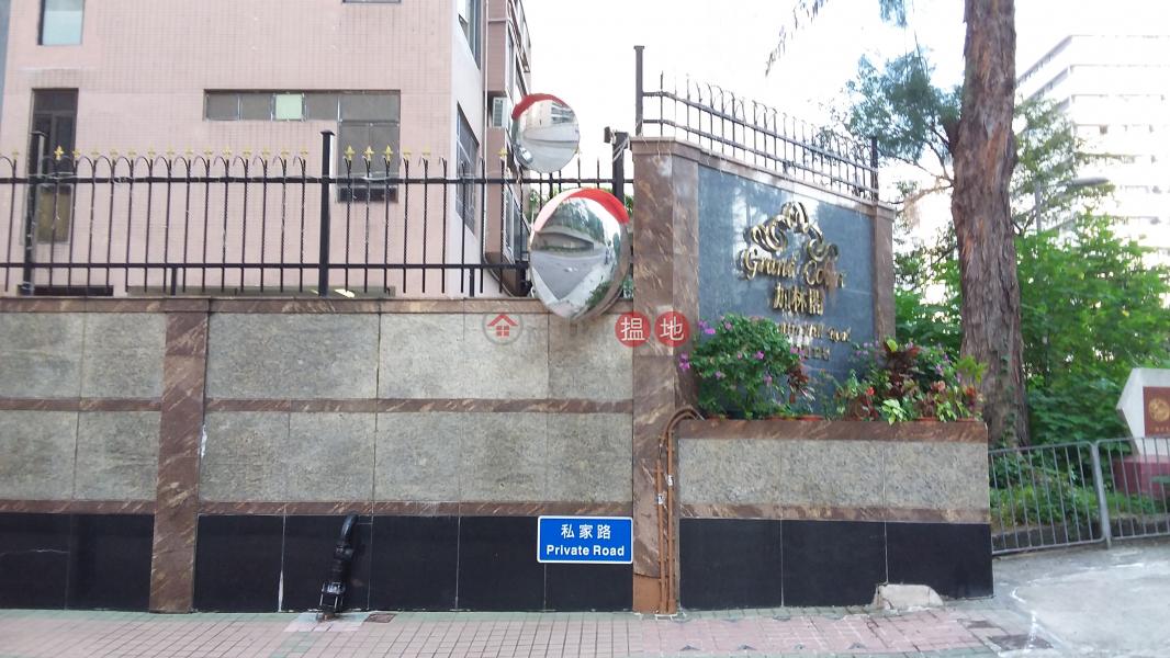 加林閣 (Grand Court) 何文田 搵地(OneDay)(1)