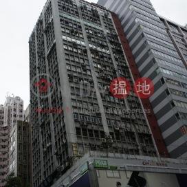 總統商業大廈,旺角, 九龍