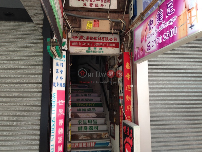 康寧大廈 (Hong Ning House ) 旺角|搵地(OneDay)(1)