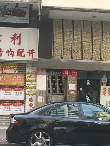 61 Fuk Lo Tsun Road (61 Fuk Lo Tsun Road) Kowloon City 搵地(OneDay)(2)