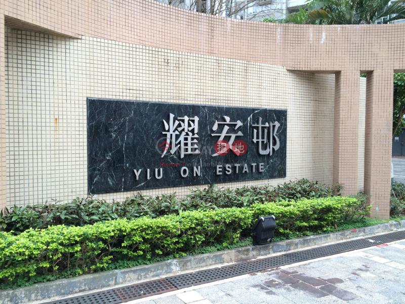 耀安邨 (Yiu On Estate) 馬鞍山|搵地(OneDay)(1)