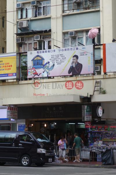 (Flat 61 - 68) Tai On Building ((Flat 61 - 68) Tai On Building) Sai Wan Ho 搵地(OneDay)(3)