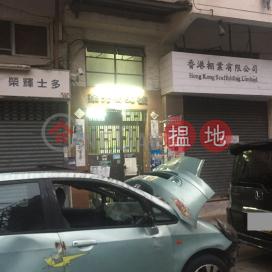50 Wing Kwong Street,Hung Hom, Kowloon