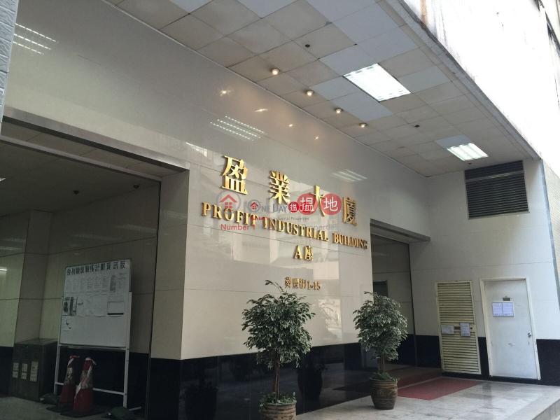 盈業大廈 葵青盈業大廈(Profit Industrial Building)出租樓盤 (jessi-04228)