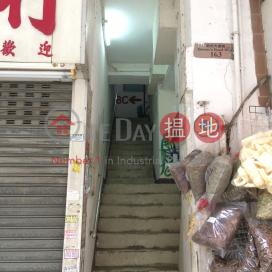 皇后大道西 163 號,西營盤, 香港島