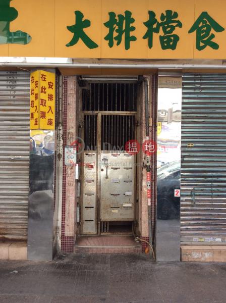 福榮街43號 (43 Fuk Wing Street) 深水埗|搵地(OneDay)(1)