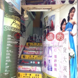 250-254 Sai Yeung Choi Street South |西洋菜南街250-254號