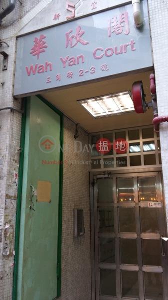 Wah Yan Court (Wah Yan Court) Wan Chai|搵地(OneDay)(3)