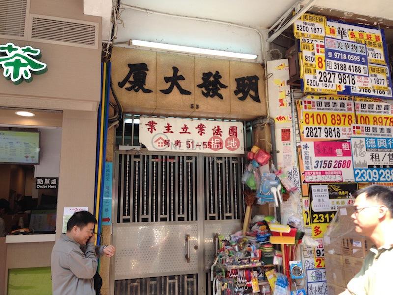明發大廈 (Ming Fat Mansion) 旺角|搵地(OneDay)(4)