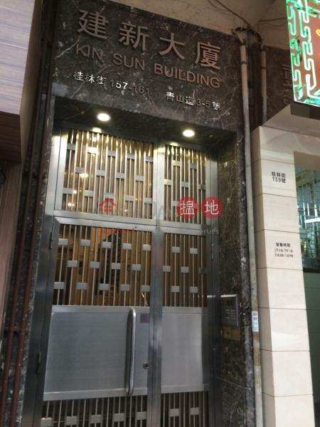 Kin Sun Building (Kin Sun Building) Sham Shui Po|搵地(OneDay)(2)
