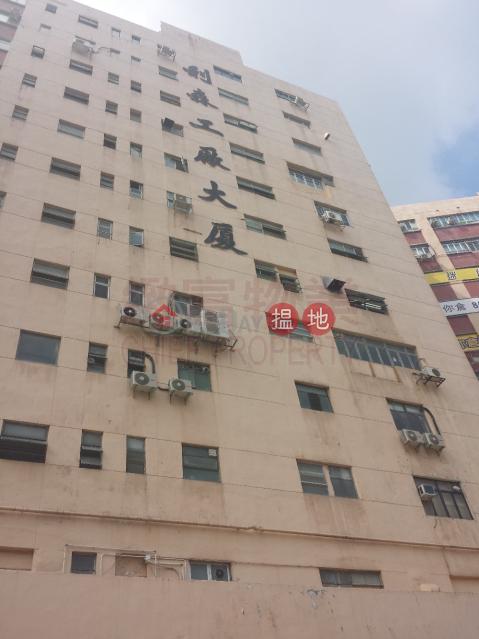 Lee Sum Factory Building|Wong Tai Sin DistrictLee Sum Factory Building(Lee Sum Factory Building)Sales Listings (28586)_0