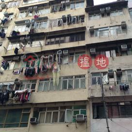 汝州街228號,深水埗, 九龍