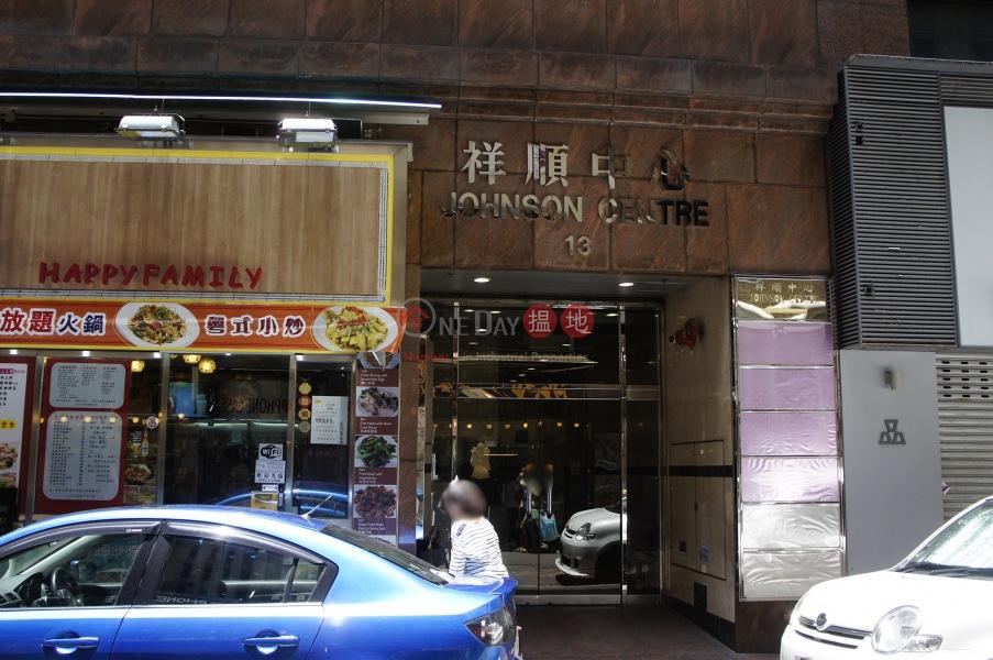 Johnson Centre (Johnson Centre ) Tsim Sha Tsui|搵地(OneDay)(3)