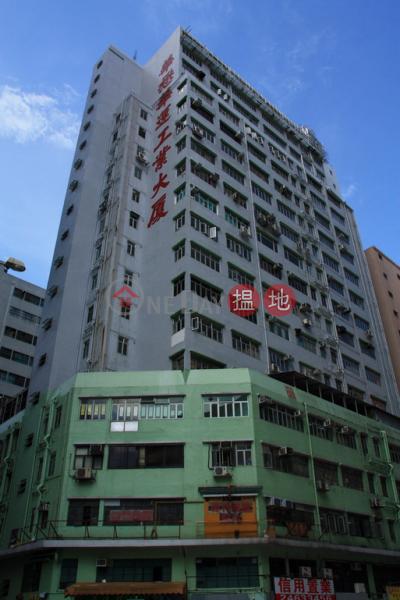 華運工業大廈-中層|工業大廈|出租樓盤HK$ 13,000/ 月