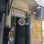 兼善里13號 (13 Kim Shin Lane) 長沙灣兼善里13號 - 搵地(OneDay)(1)