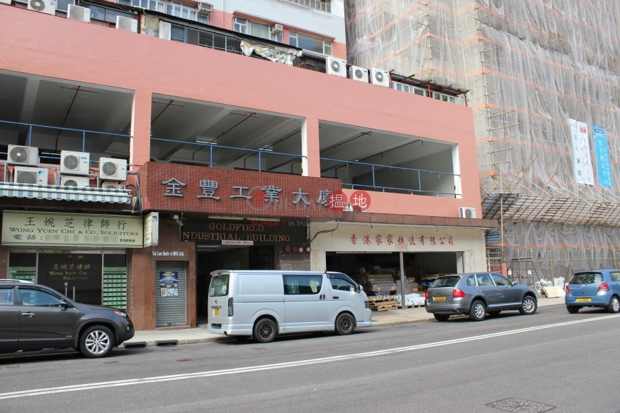 Goldfield Industrial Building (Goldfield Industrial Building) Kwai Fong|搵地(OneDay)(4)