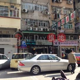 白楊街26號,深水埗, 九龍