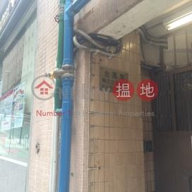 金鳳閣,西營盤, 香港島