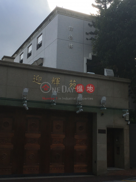德雲道3號 (3 DEVON ROAD) 九龍塘|搵地(OneDay)(1)