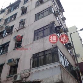 永裕樓,西灣河, 香港島