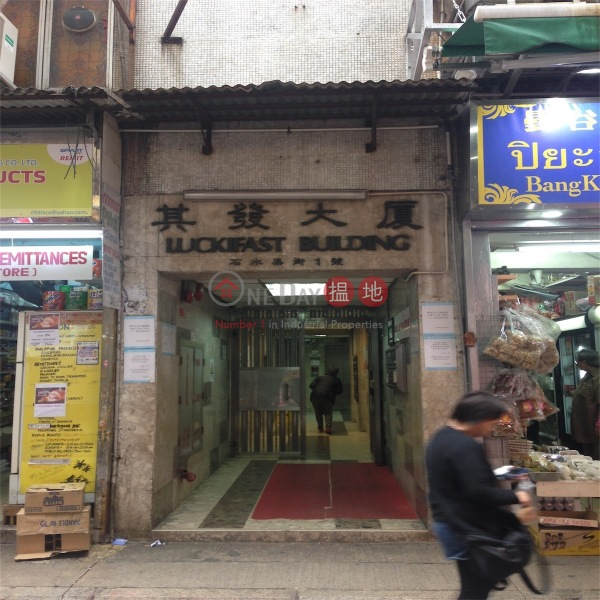 Luckifast Building (Luckifast Building) Wan Chai|搵地(OneDay)(1)