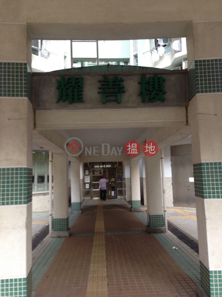 Upper Wong Tai Sin Estate - Yiu Sin House (Upper Wong Tai Sin Estate - Yiu Sin House) Wong Tai Sin|搵地(OneDay)(3)