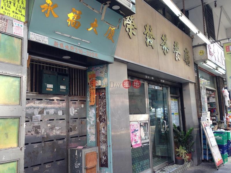永福大樓 (Wing Fook Building ) 旺角|搵地(OneDay)(2)