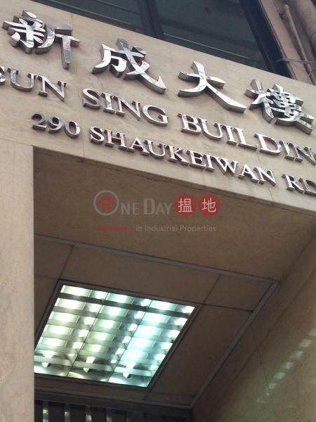 新成大樓 (Sun Sing Building) 筲箕灣|搵地(OneDay)(2)