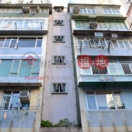 九如坊西 16-18 號,蘇豪區, 香港島