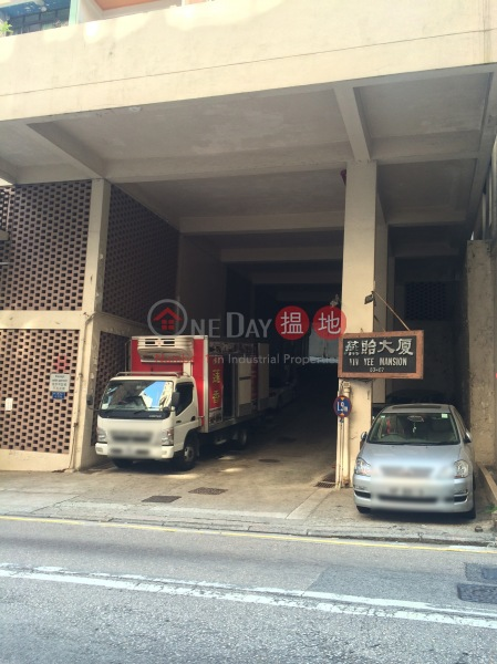 Yin Yee Mansion (Yin Yee Mansion) Mid Levels West|搵地(OneDay)(3)