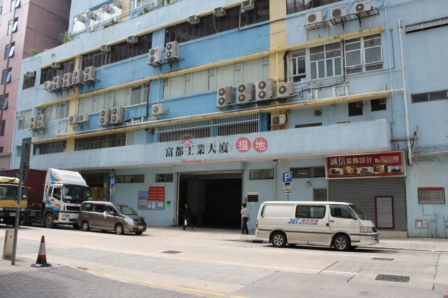 Fabrico Industrial Building (Fabrico Industrial Building) Kwai Fong|搵地(OneDay)(1)