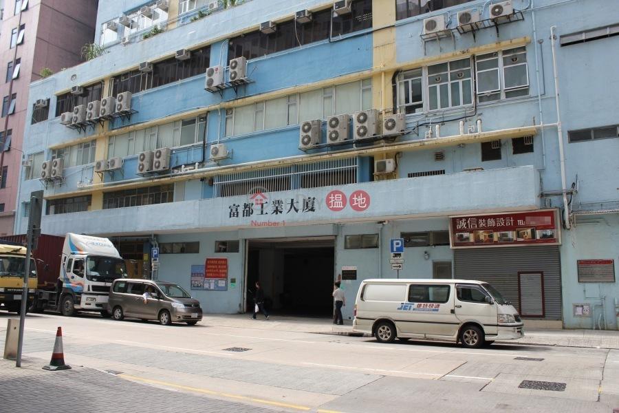 富都工業大廈 (Fabrico Industrial Building) 葵芳|搵地(OneDay)(1)