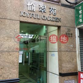 Joyful Garden|愉翠苑