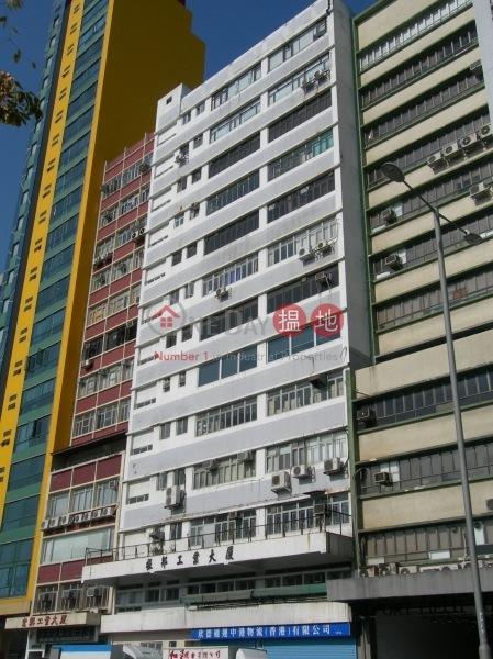 振邦工業大廈 (Peter Leung Industrial Building) 觀塘|搵地(OneDay)(2)