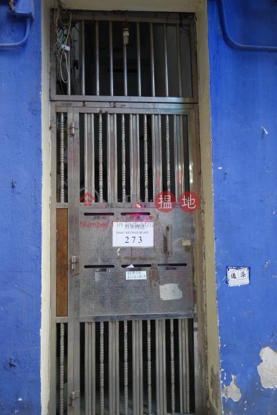 277 Shau Kei Wan Road (277 Shau Kei Wan Road) Shau Kei Wan|搵地(OneDay)(2)