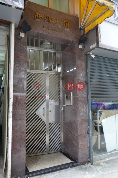 西灣大廈 (Sai Wan Building) 西灣河 搵地(OneDay)(1)