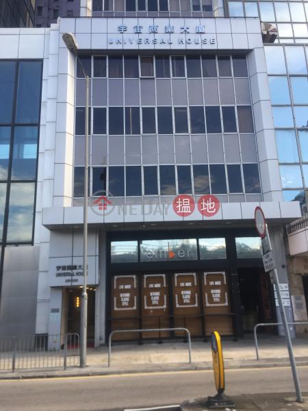Universal House (Universal House) Wan Chai|搵地(OneDay)(5)
