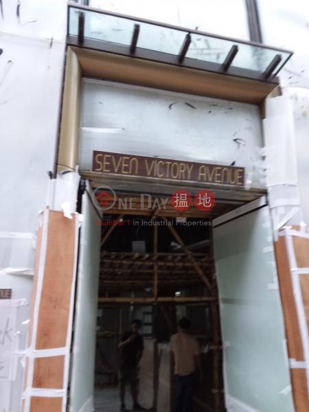 加多利軒 (Seven Victory Avenue) 旺角|搵地(OneDay)(3)