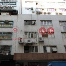 Wah Hung Centre|華鴻工貿中心