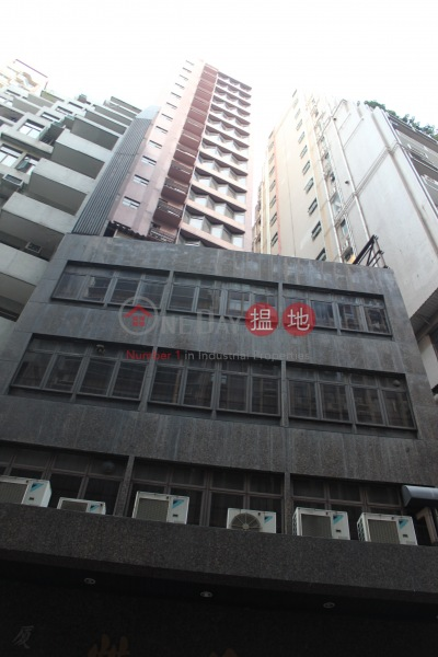 栢榮大廈 (Pak Wing Building) 上環|搵地(OneDay)(2)