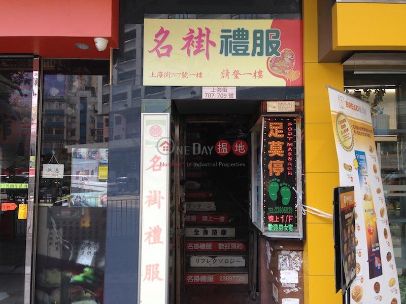 707-709 Shanghai Street (707-709 Shanghai Street) Prince Edward 搵地(OneDay)(1)